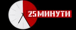 25minuti